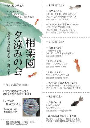 2012_yuusuzumi