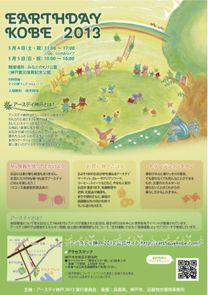 Earthdaykobe2013