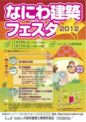 Naniwa2012
