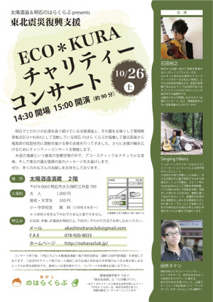 Ecokura20131026