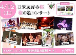 Sakuranoutaconcert20140412