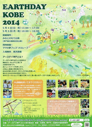 Earthday2014_3