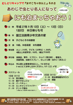 2015oyako2_chirashi