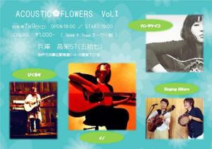 20160709acoustic_flowers
