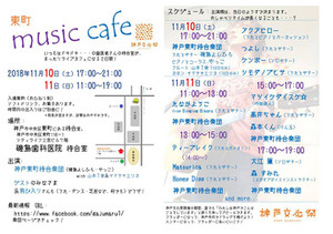 Misic_cafe